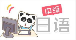 中级日语培训